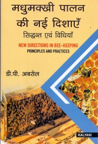 New Directions in Bee-Keeping Principles & Practices