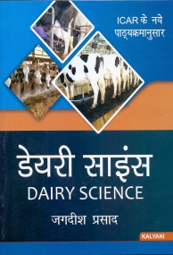 Dairy Science (ICAR)