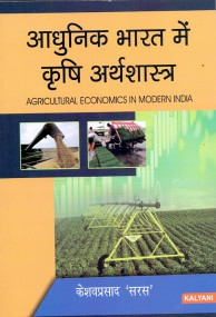 Agricultural Economics in Modern India