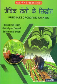 Principles of Organic Farming ICAR
