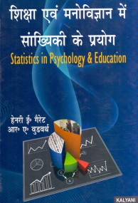 Statistics in Psychology & Education